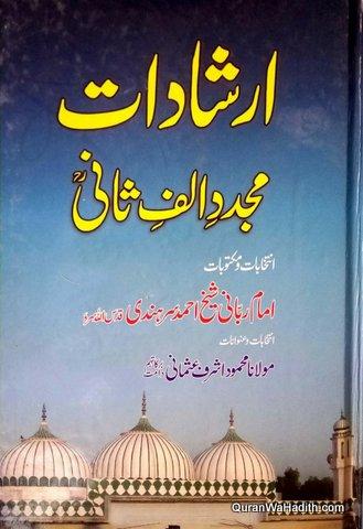 Irshadat e Mujaddid Alif Sani Shaikh Ahmad Sarhindi, ارشادات مجدد الف ثانی
