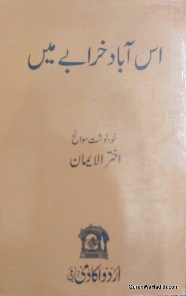 Is Abad Kharabe Mein, Khudnawisht Sawaneh, اس آباد خرابے میں, خودنوشت سوانح
