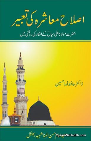 Islah e Mashra Ki Tabeer, اصلاح معاشرہ کی تعبیر، مولانا علی میاں کے افکار کی روشنی میں