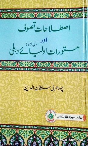 Istilahat e Tasawwuf Aur Masturat e Auliya e Delhi
