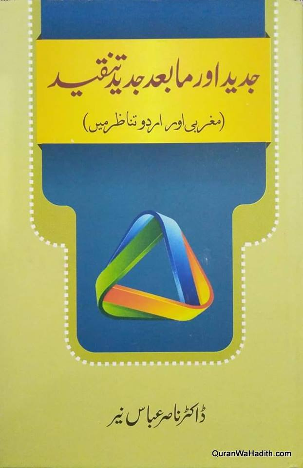 Jadeed Aur Mabad Jadeed Tanqeed, جدید اور مابعد جدید تنقید, مغربی اور اردو تناظر میں