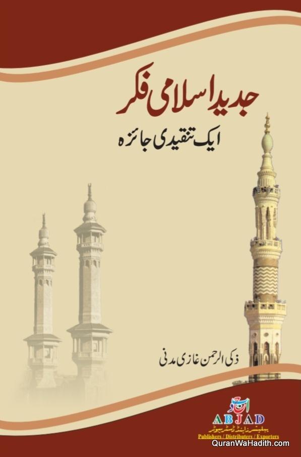 Jadeed Islami Fikr