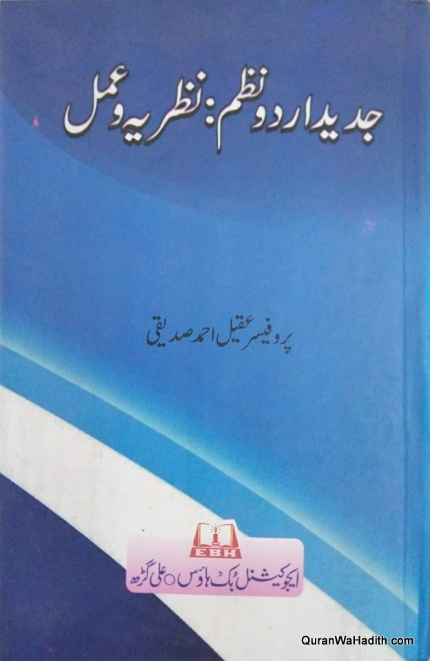 Jadeed Urdu Nazam, Nazariya o Amal, جدید اردو نظم نظریہ و عمل