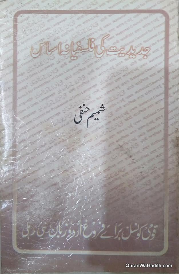 Jadeediyat Ki Falsafiyana Asas, جدیدیت کی فلسفیانہ اساس