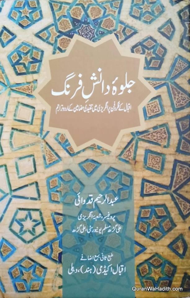 Jalwa Danish e Farang, جلوۂ دانش فرنگ, قبال کے فکر و فن پر انگریزی میں لکھے گئے تنقیدی مضامین کے اردو تراجم