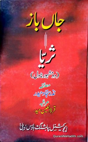 Janbaaz Surayya, Do Mashoor Novel, جاں باز ثریا