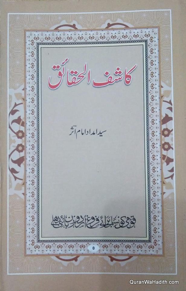 Kashif ul Haqaiq, کاشف الحقائق