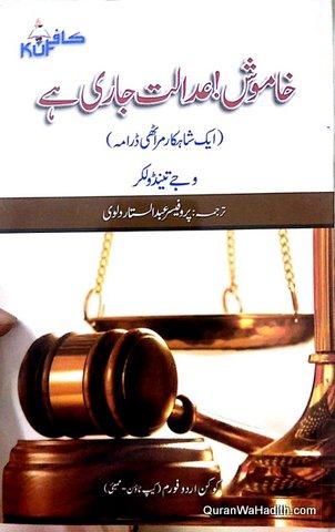 Khamosh Adalat Jari Hai Urdu, خاموش! عدالت جاری ہے, ایک شاہکار مراٹھی ڈرامہ