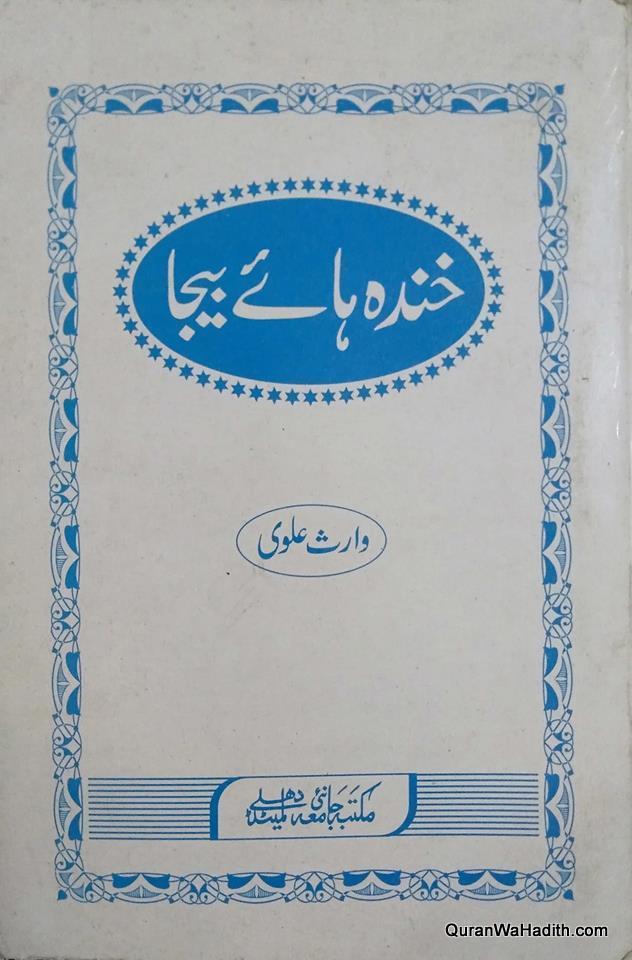 Khanda Haye Beja