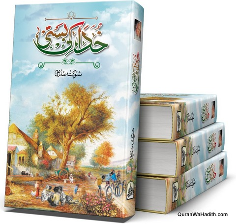 Khuda Ki Basti Novel, خدا کی بستی ناول