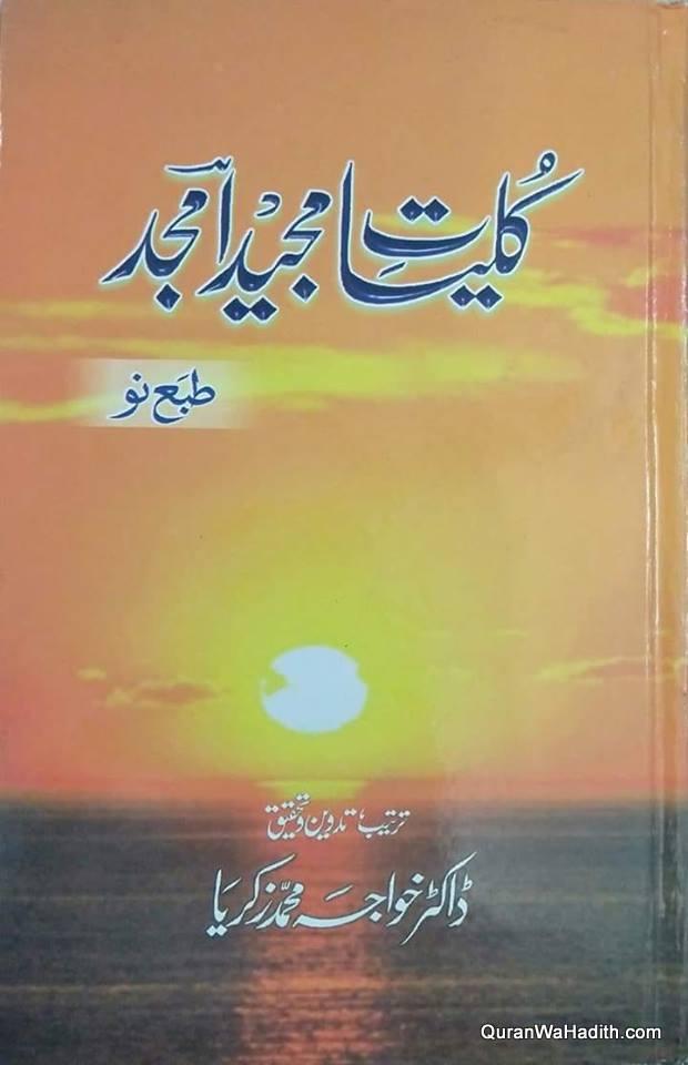 Kulliyat e Majeed Amjad, کلیات مجید امجد