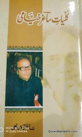 Kulliyat e Saghar Khayyami, کلیات ساغر خیامی