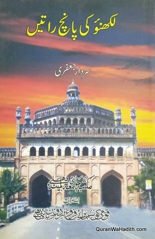 Lucknow Ki Paanch Raatein