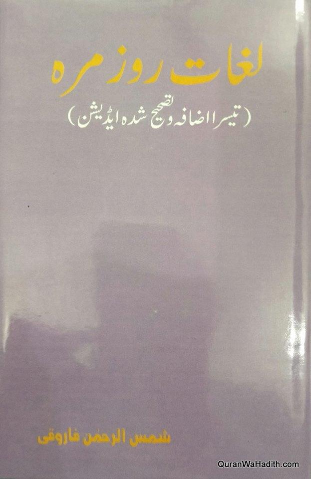 Lughat e Roz Marrah, لغات روزمرہ