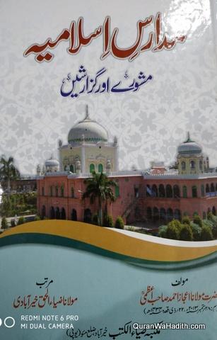 Madaris e Islamia Mashware Aur Guzarishe