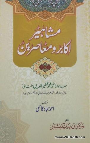 Mashaheer Akabir o Masireen