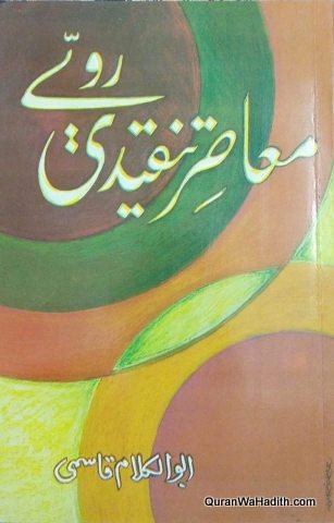 Masir Tanqeedi Ravaiye, معاصر تنقیدی رویے