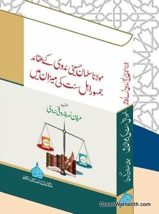 Maulana Salman Husaini Nadvi Ke Aqaid, مولانا سلمان حسینی ندوی کے عقائد جمہور اہل سنت کی میزان میں