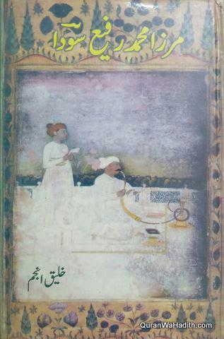 Mirza Muhammad Rafi Sauda, مرزا محمد رفیع سودا