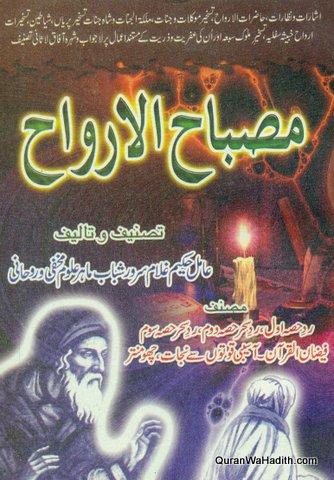 Misbah al Arwah, مصباح الارواح
