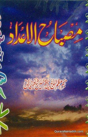 Misbah ul Adad, مصباح الاعداد