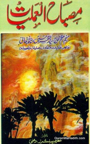 Misbah ul Amliyat, مصباح العملیات