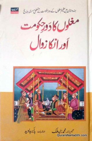 Mughlo Ka Daur e Hukumat Aur Unka Zawal, مغلوں کا دور حکومت اور انکا زوال