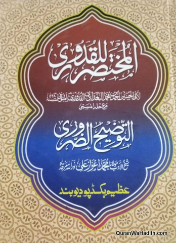 Mukhtasar ul Quduri, Al Tauzeeh ul Zaroori, المختصر القدوری, التوضیح الضروری