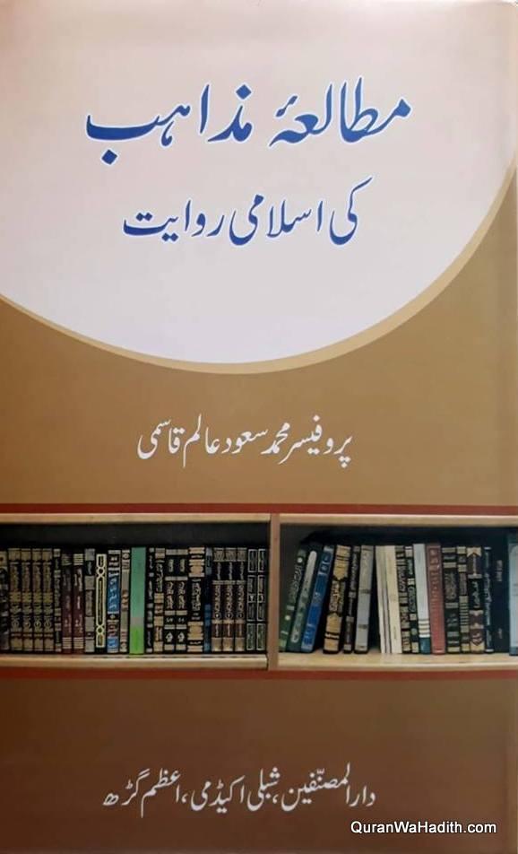 Mutala e Mazahib Ki Islami Riwayat, مطالعہ مذاہب کی اسلامی روایت