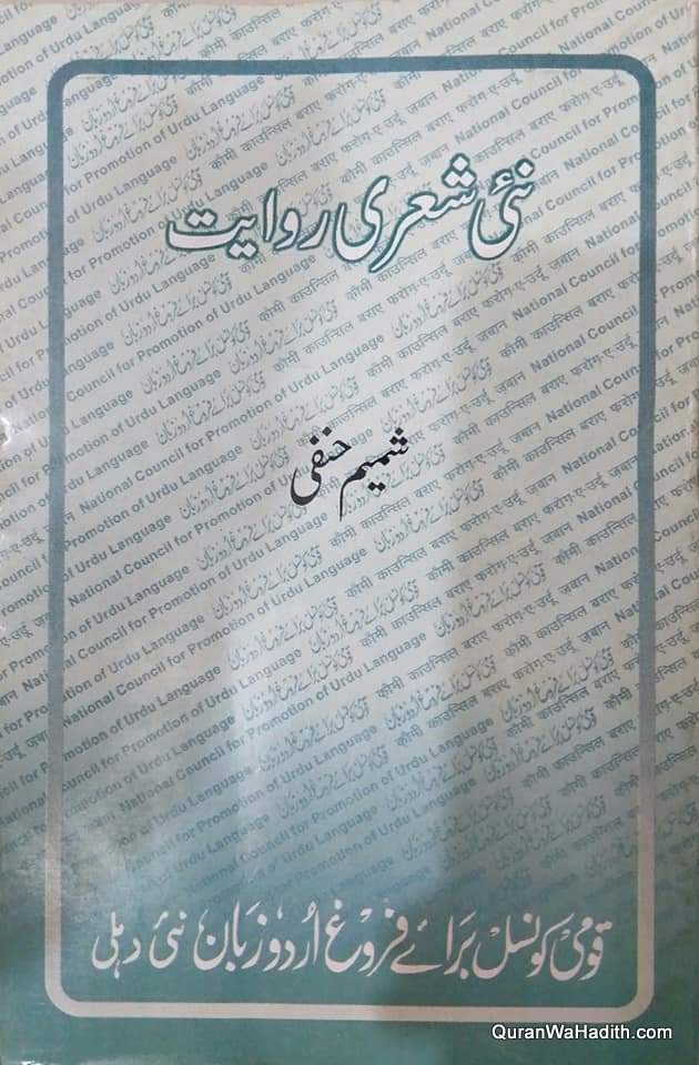 Nai Sheri Riwayat, نئی شعری روایت