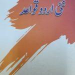 Nai Urdu Qawaid