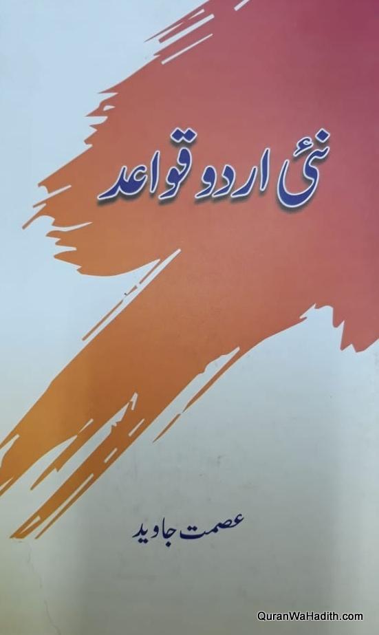 Nai Urdu Qawaid, نئی اردو قواعد