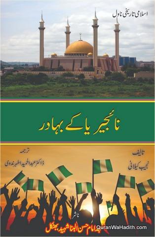 Nigeria Ke Bahadur Novel, نایجریا کے بہادر ناول