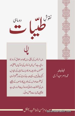 Nuqoosh e Tayyibat Magazine, Bi Monthly, نقوش طیبات رسالہ، دو ماہی