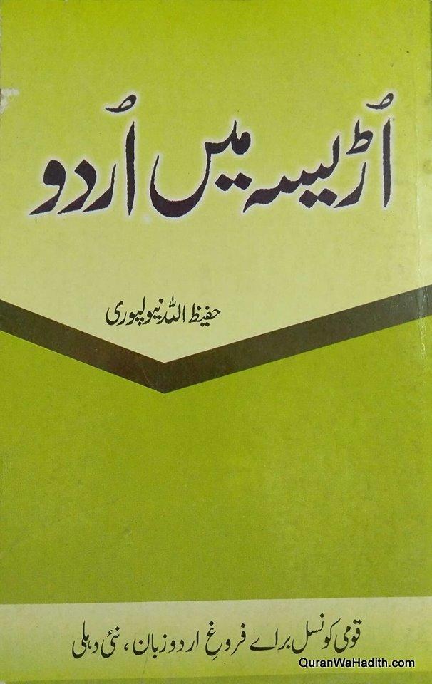 Orissa Mein Urdu, اڑیسہ میں اردو