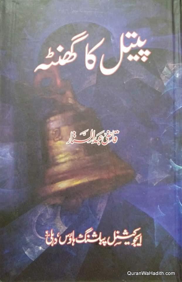 Peetal Ka Ghanta Novel, پیتل کا گھنٹہ ناول