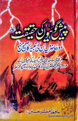 Pesh Goiyon Ki Haqeeqat, پیش گوئیوں کی حقیقت