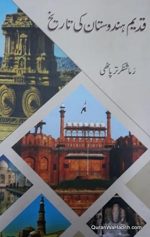Qadeem Hindustan Ki Tareekh, قدیم ہندوستان کی تاریخ