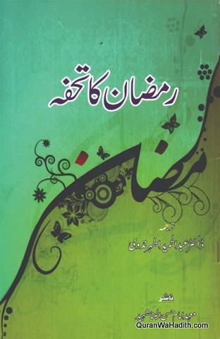 Ramzan Ka Tohfa, رمضان کا تحفہ