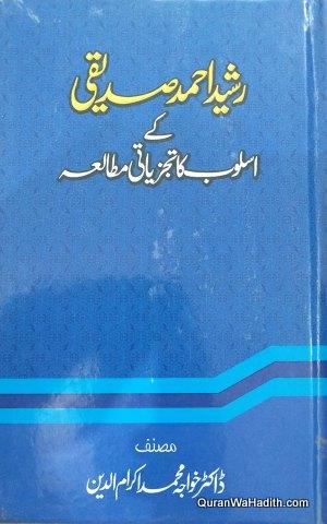 Rashid Ahmed Siddiqui Ke Usloob Ka Tajziyati Mutala, رشید احمد صدیقی کے اسلوب کا تجزیاتی مطالعہ