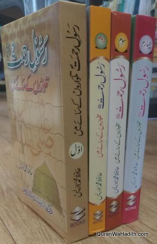 Rasool e Rehmat Talwaron Ke Saye Mein, 4 Vols, رسول رحمت تلواروں کے سائے میں