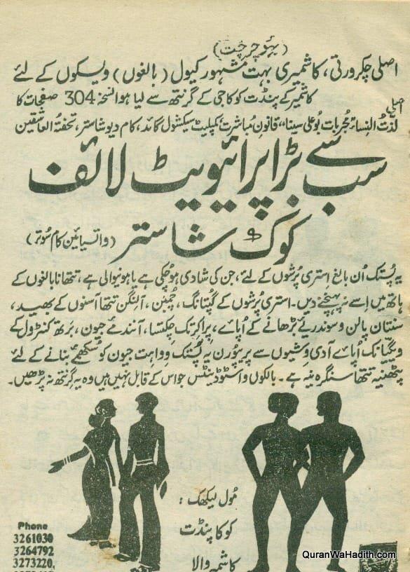 Sabse Bada Private Life Kok Shastra, Xerox Copy, سب سے بڑا پرائیویٹ لائف کوک شاستر