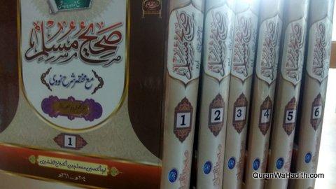 Sahih Muslim, 6 Vols, صحیح مسلم