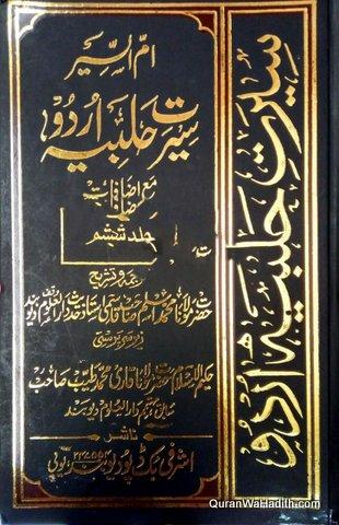 Seerat e Halbiya Urdu, 6 Vols, سیرت حلبیہ اردو