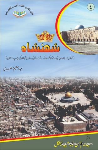 Shahenshah Novel