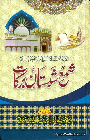 Shama Shabistan e Barkat, شمع شبستان برکت