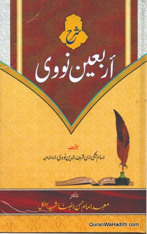 Sharh Arbaeen Nawawi Urdu, شرح اربعین نووی