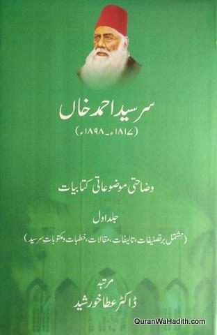 Sir Syed Ahmed Khan Wazahiyati Mozuati Kitabiyat, سرسید احمد خان وضاحتی موضوعاتی کتابیات