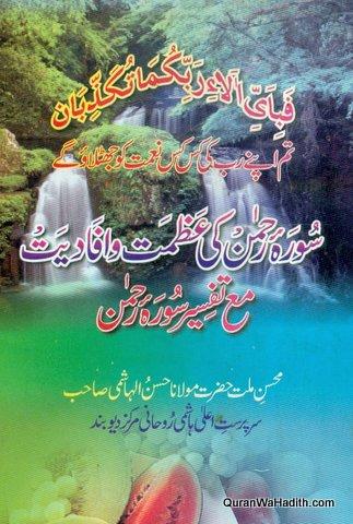 Surah Rahman Ki Azmat o Ifadat, سورہ رحمٰن کی عظمت و افادات