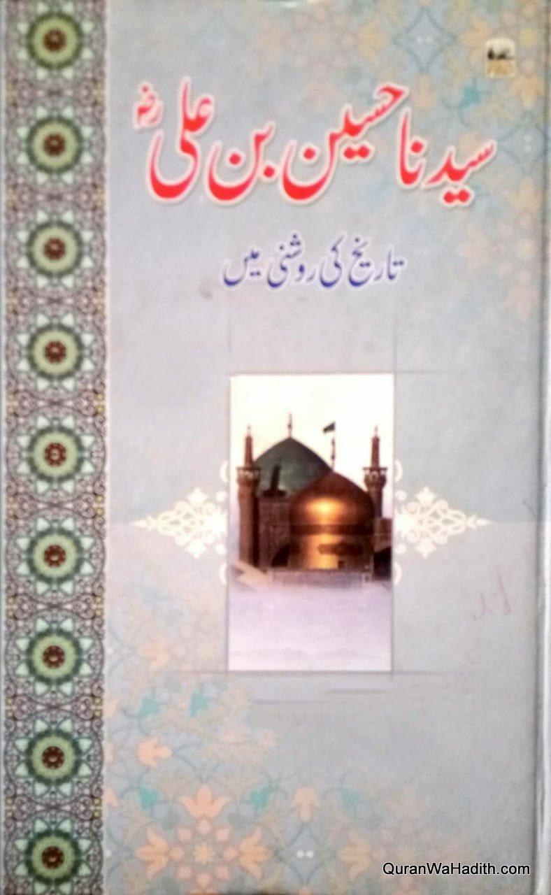 Syedna Hussain Bin Ali, Tareekh Ki Roahni Mein, سیدنا حسین بن علی
